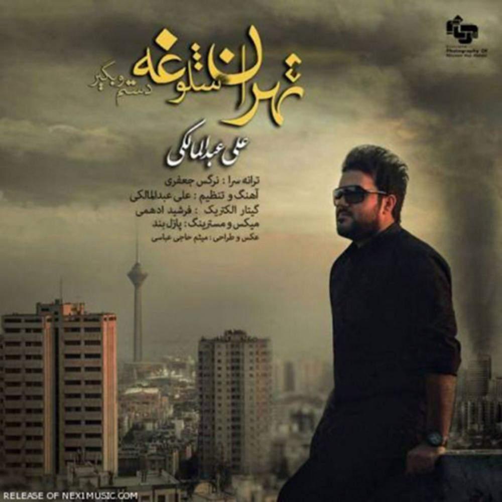 تهران شلوغه - علی عبدالمالکی