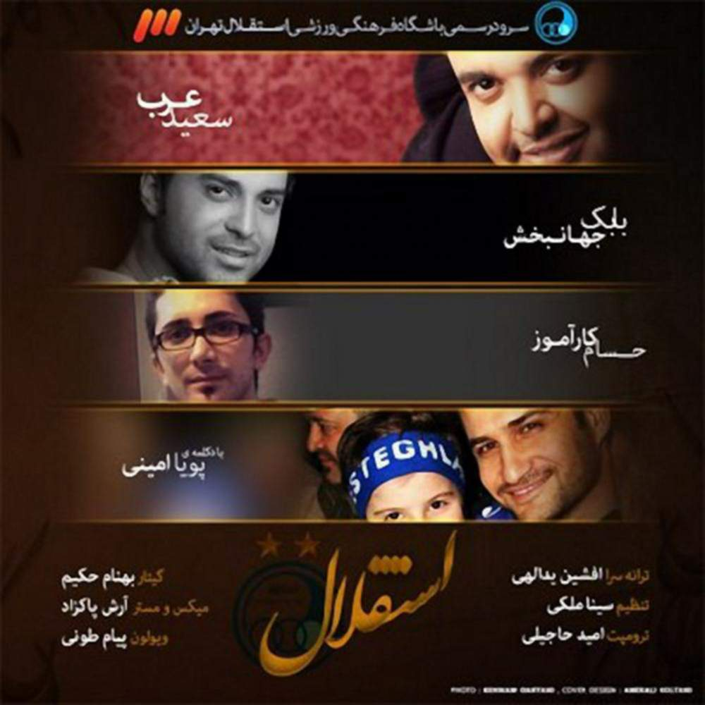 استقلال - بابک جهانبخش و سعید عرب و پویا امینی و حسام کارآموز