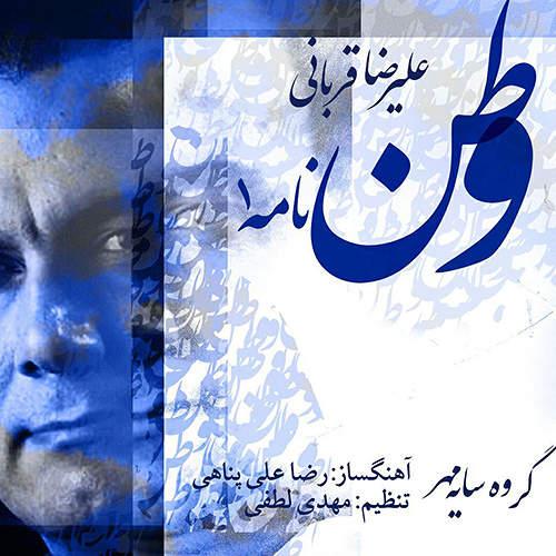 وطن نامه 1 - علیرضا قربانی