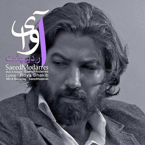 آوای اردیبهشت - سعید مدرس