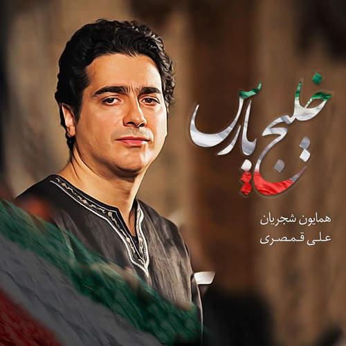 خلیج پارس - همایون شجریان و علی قمصری