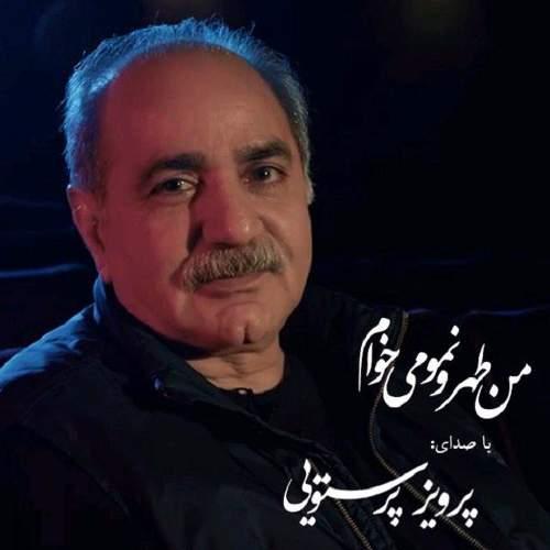 من طهرانمو میخوام - پرویز پرستویی