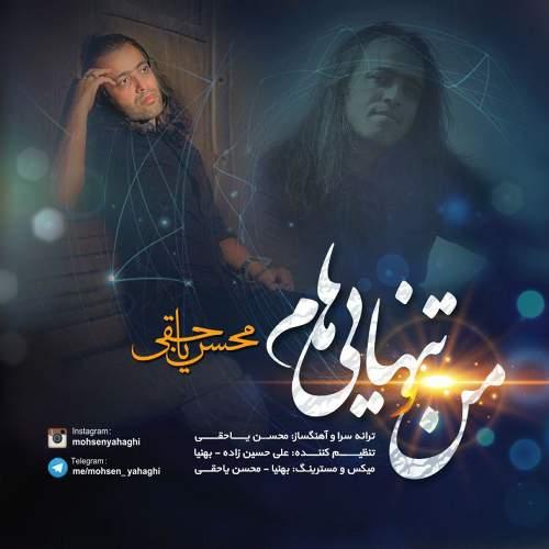 منو تنهایی هام - محسن یاحقی