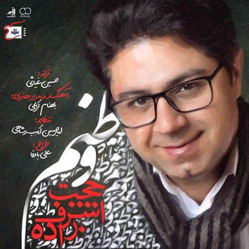 وطنم - حجت اشرف زاده