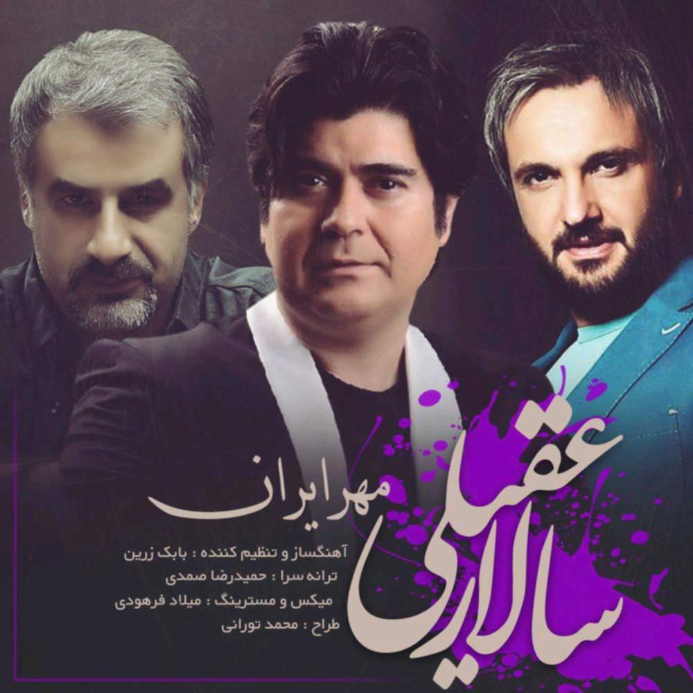 مهر ایران - سالار عقیلی