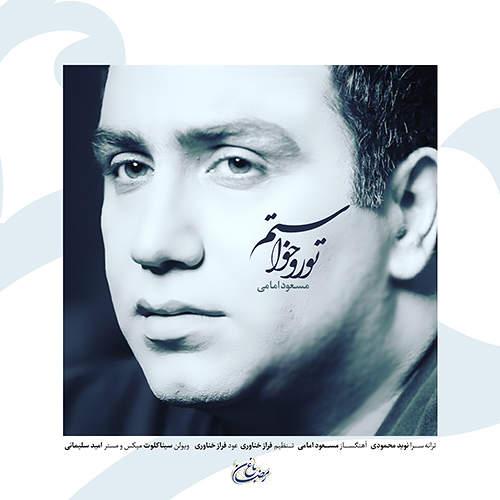 تورو خواستم - مسعود امامی