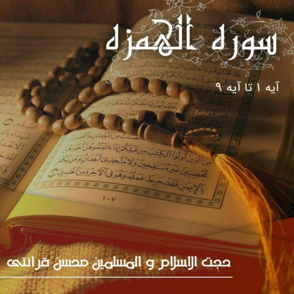 تفسیر قرآن کریم سوره الهمزه از آیه ۱ تا آیه ۹