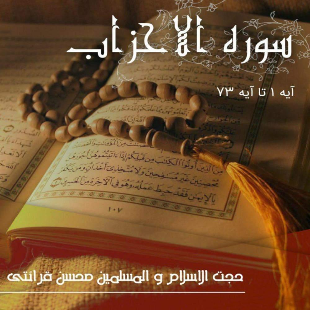 تفسیر قرآن کریم سوره الاحزاب از آیه ۱ تا آیه ۷۳