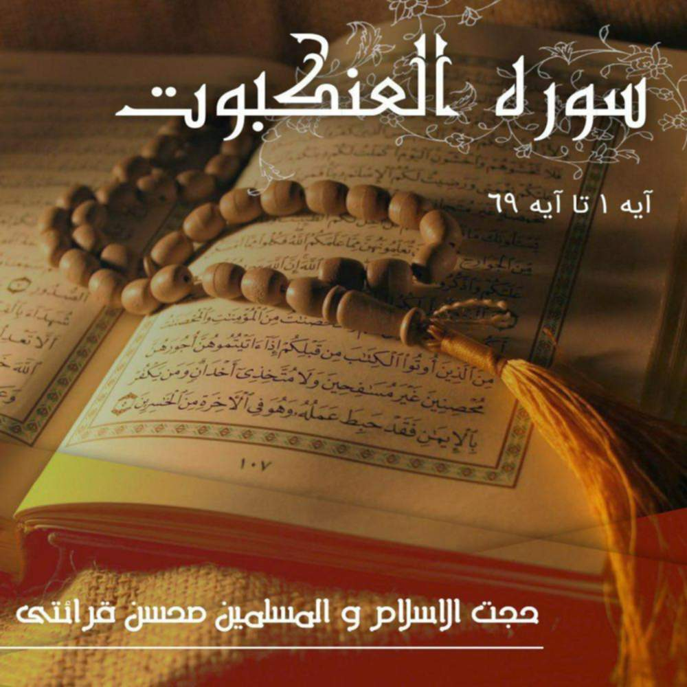 تفسیر قرآن کریم سوره العنکبوت از آیه ۱ تا آیه ۶۹
