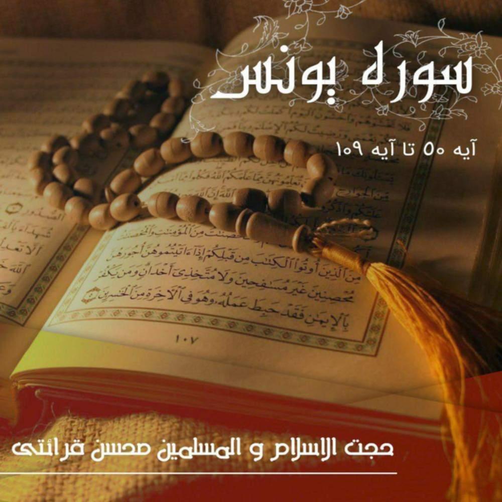 تفسیر قرآن کریم سوره یونس از آیه ۵۰ تا آیه ۱۰۹
