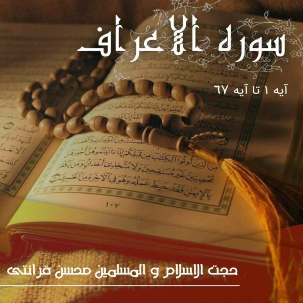 آیه ۴۷ و آیه ۴۸ - سوره الاعراف