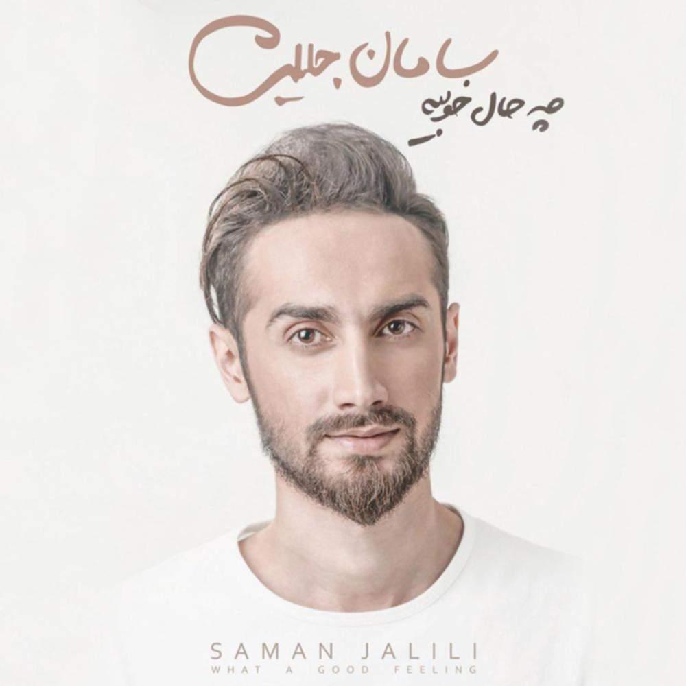 چه حال خوبیه - سامان جلیلی