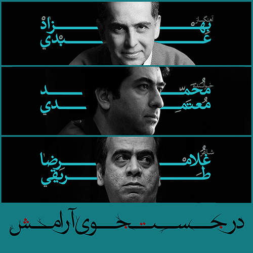 در جستجوی آرامش - محمد معتمدی