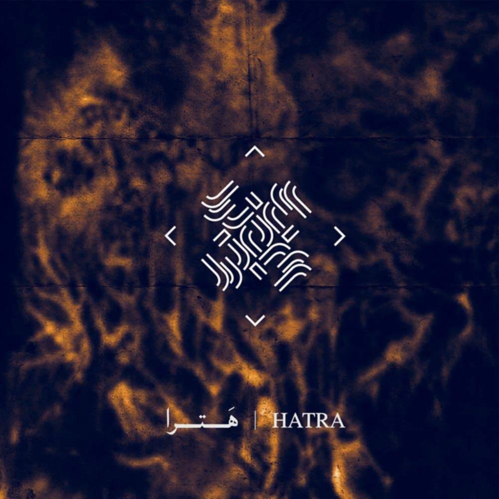هترا - گروه هترا