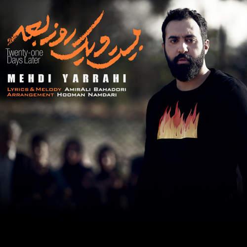 بیست و یک روز بعد - مهدی یراحی