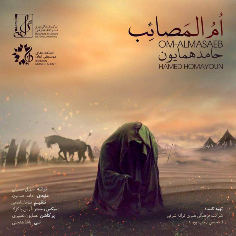 ام المصائب - حامد همایون