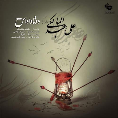 دوتا داداش - علی عبدالمالکی