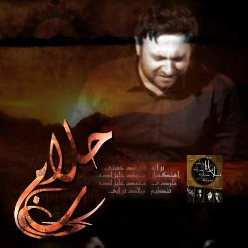حلالم کن - محمد علیزاده