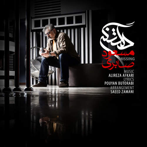 دلتنگی - مسعود صابری