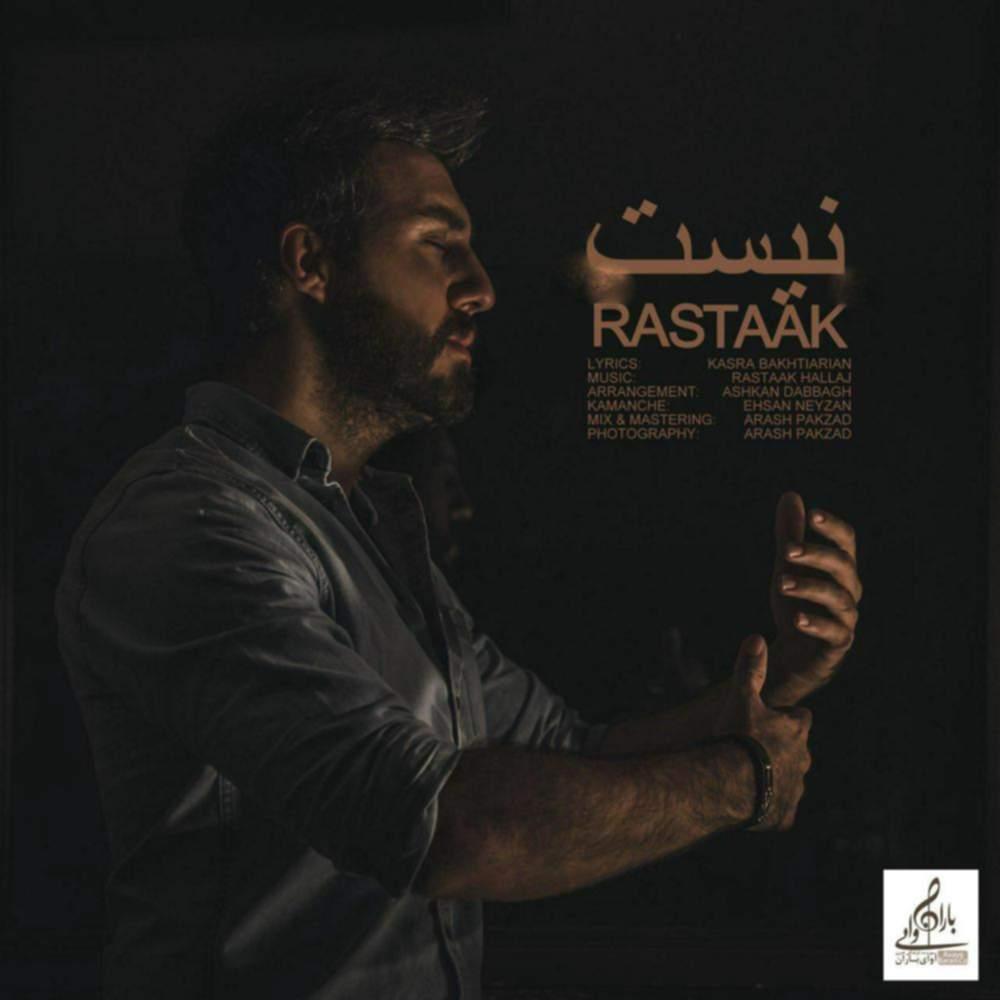 نیست - رستاک حلاج