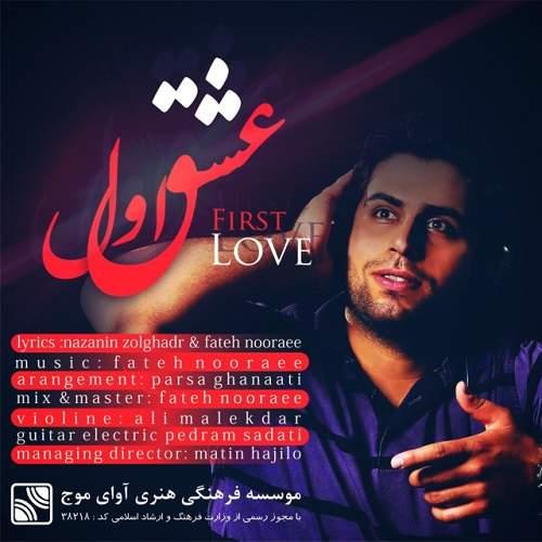 عشق اول