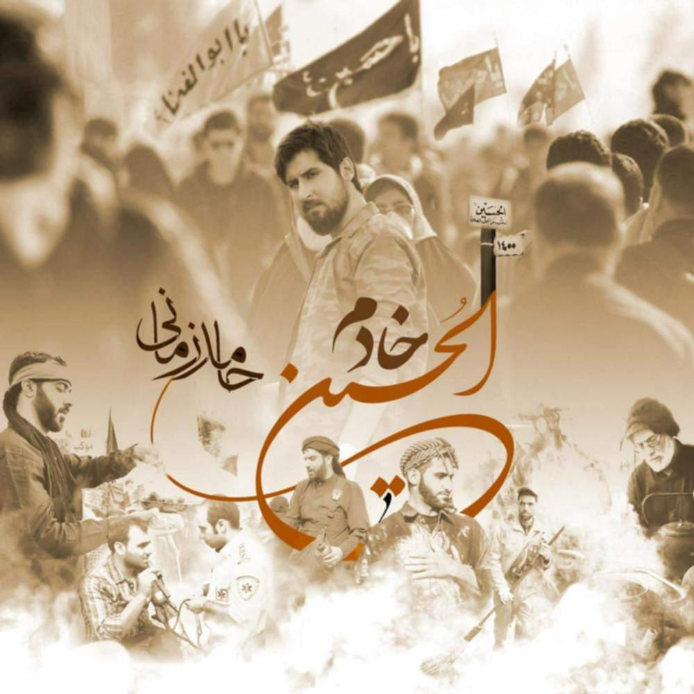 خادم الحسین(ع) - حامد زمانی
