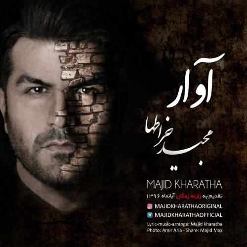 آوار - مجید خراطها
