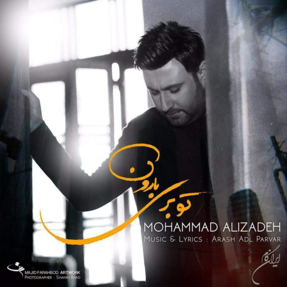 تو بری بارون - محمد علیزاده