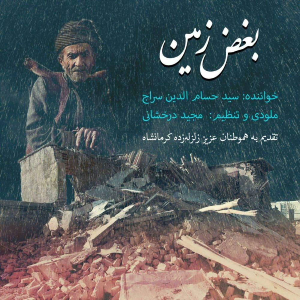 بغض زمین - حسام الدین سراج