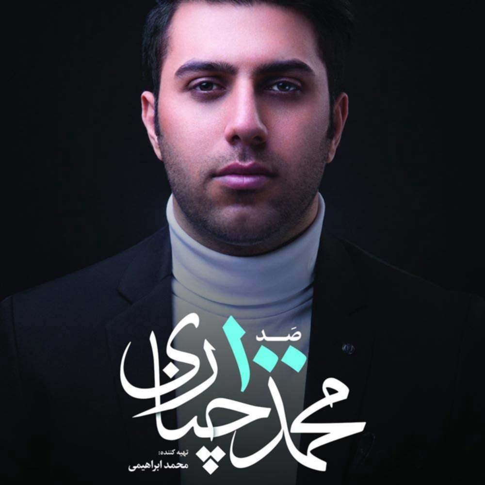 صد - محمد چناری