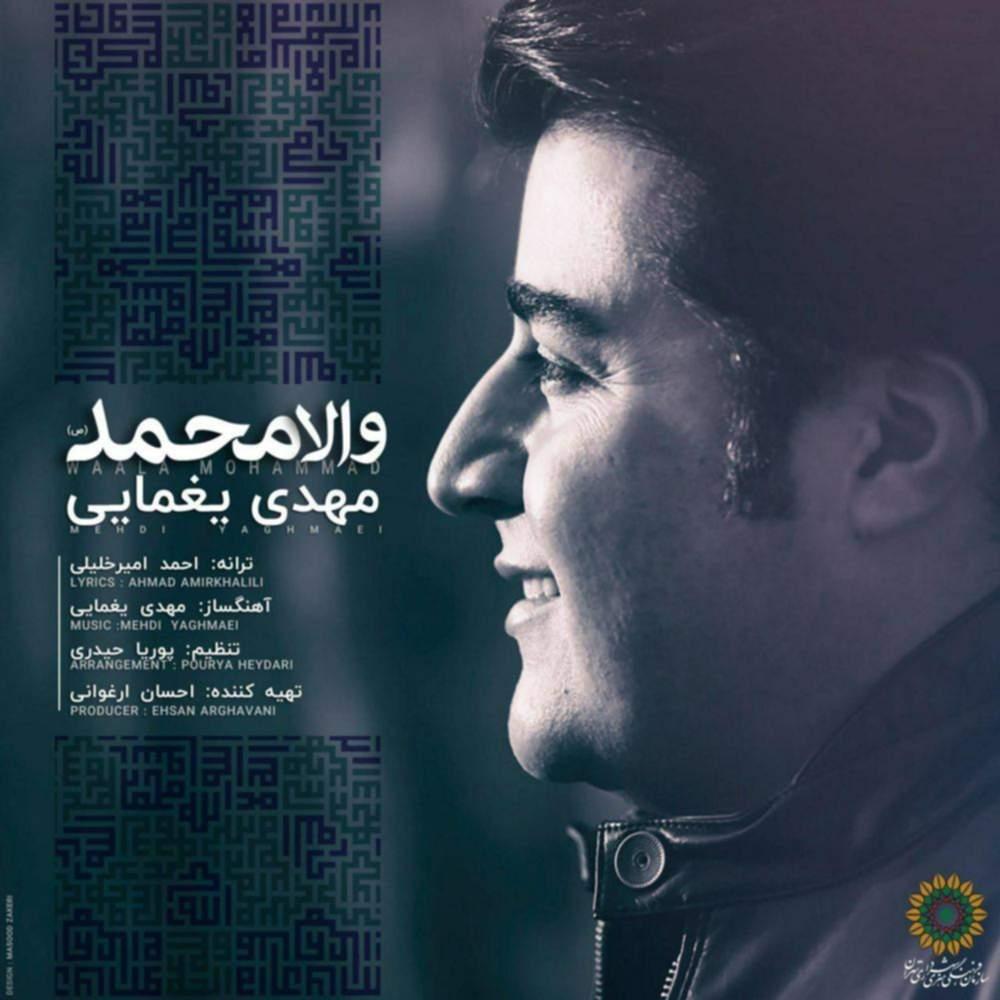والا محمد - مهدی یغمایی