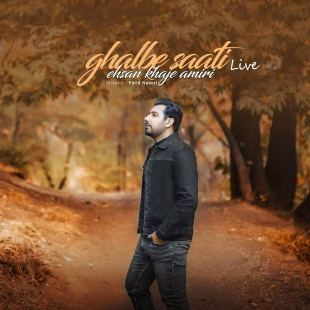 قلب ساعتی (اجرای زنده) - احسان خواجه امیری