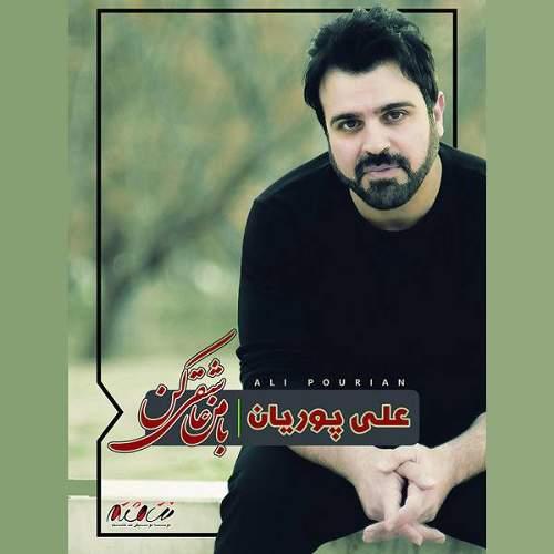 شبای سرد - علی پوریان