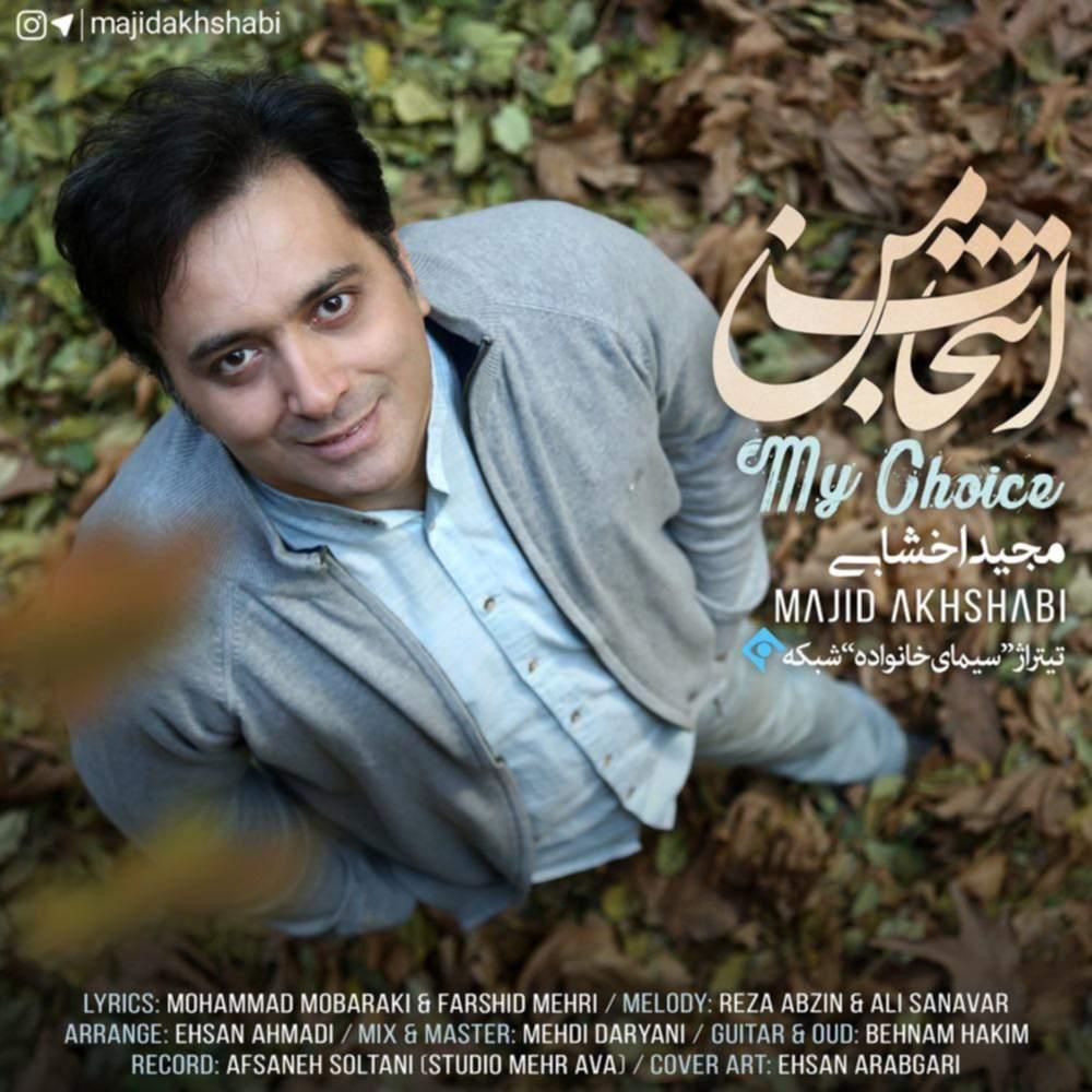 انتخاب من - مجید اخشابی