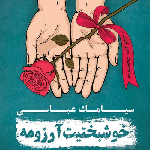 خوشبختیت آرزومه - سیامک عباسی