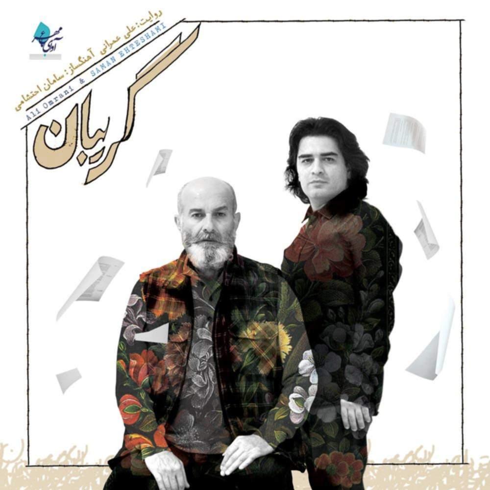 گریبان - علی عمرانی و سامان احتشامی
