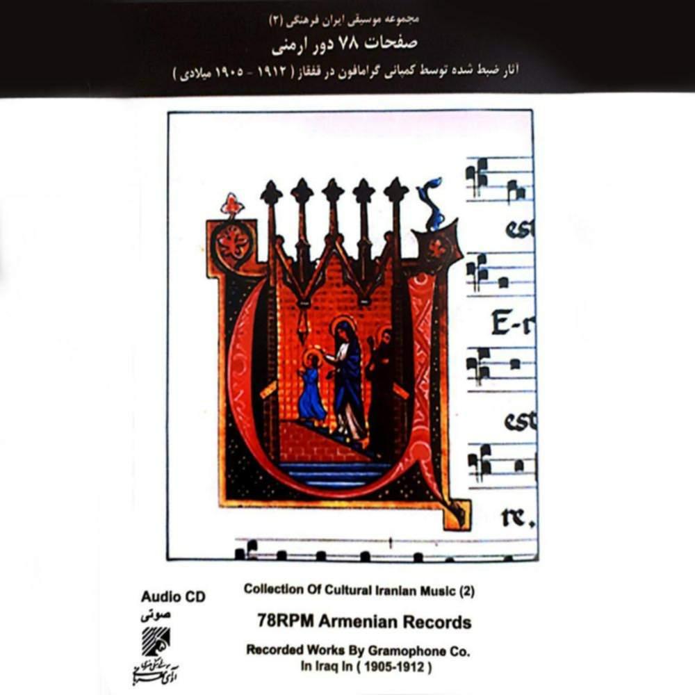 صفحات 78 دور ارمنی - گروهی از هنرمندان