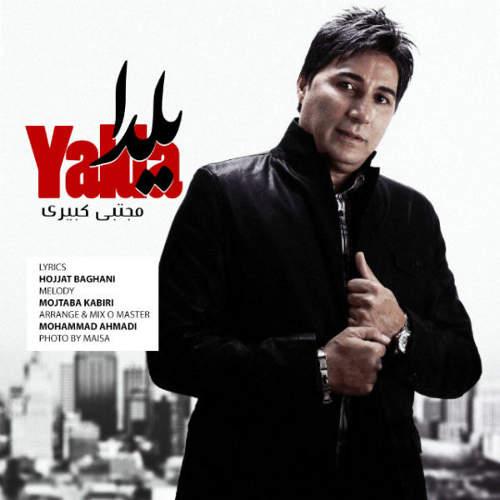 یلدا - مجتبی کبیری