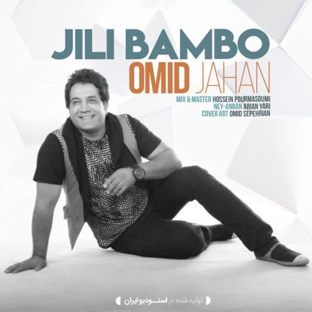جیلی بامبو - امید جهان