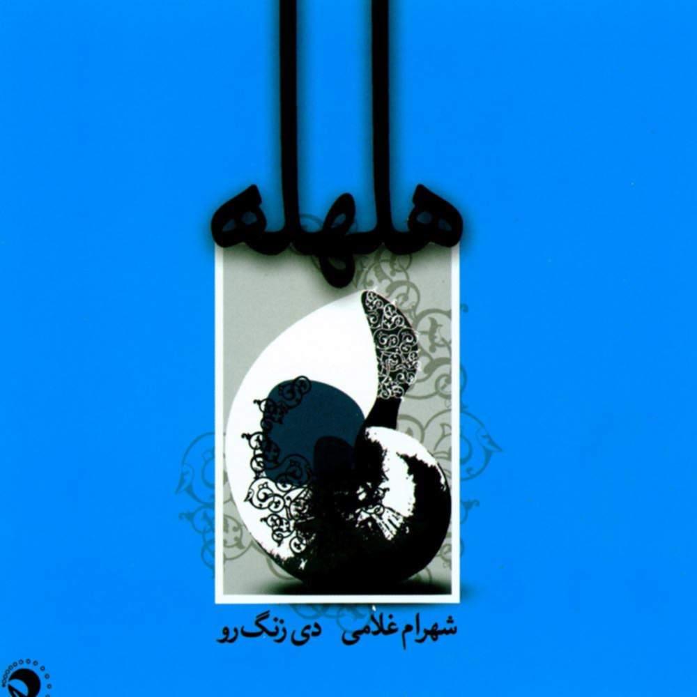 هلهله - حبیب مفتاح بوشهری و شهرام غلامی