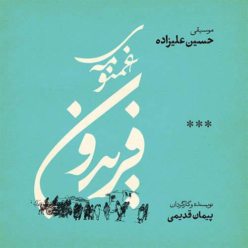 غمنومه - حسین علیزاده