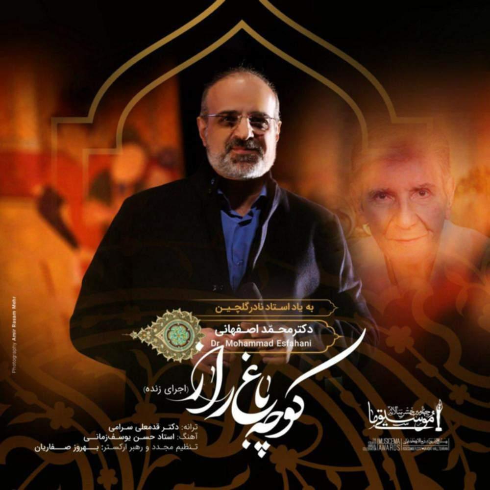 کوچه باغ راز - محمد اصفهانی