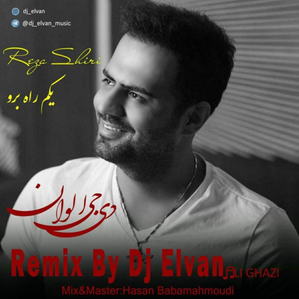 یکم راه برو (دیجی الوان ریمیکس) - رضا شیری