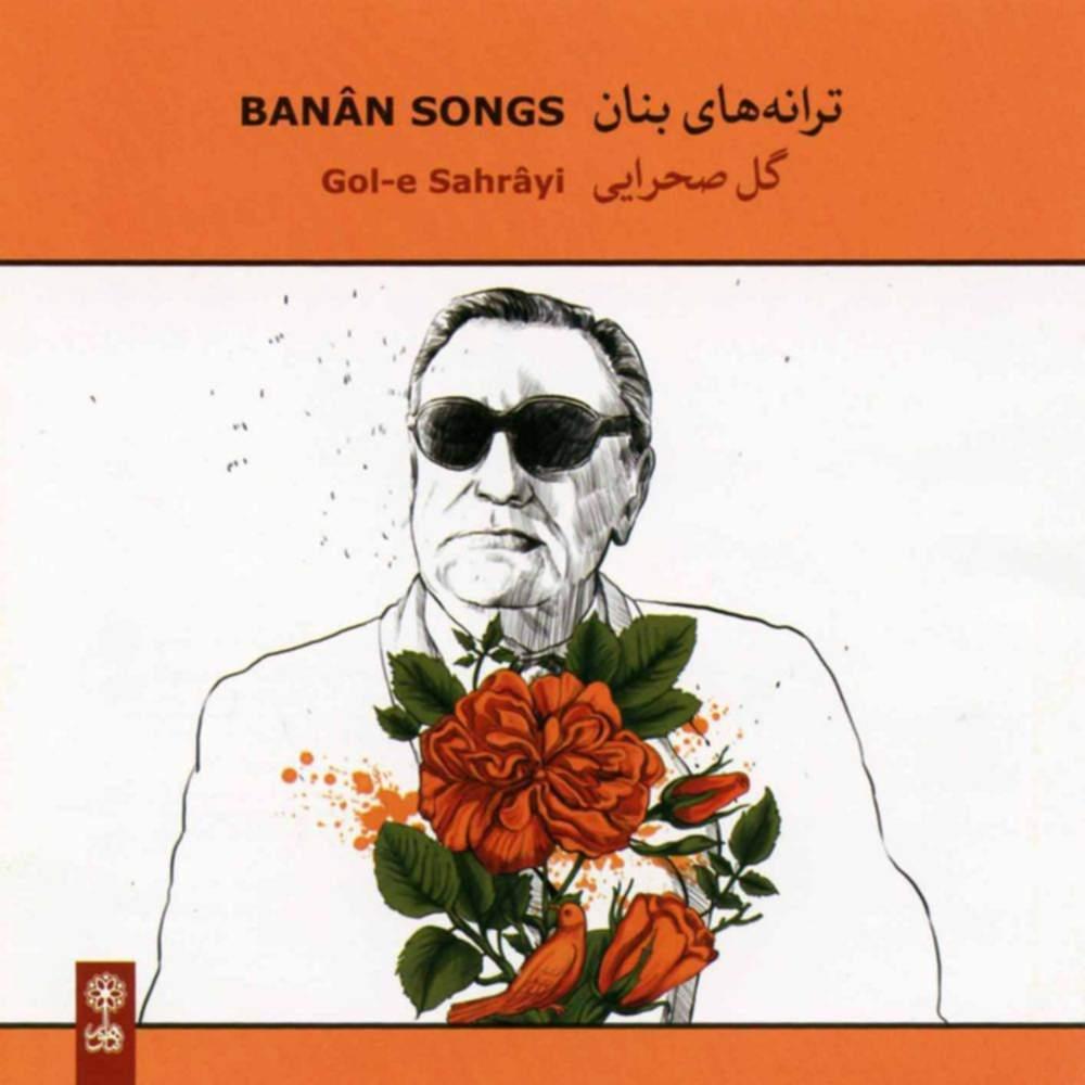 ترانه های بنان: گل صحرایی - غلامحسین بنان