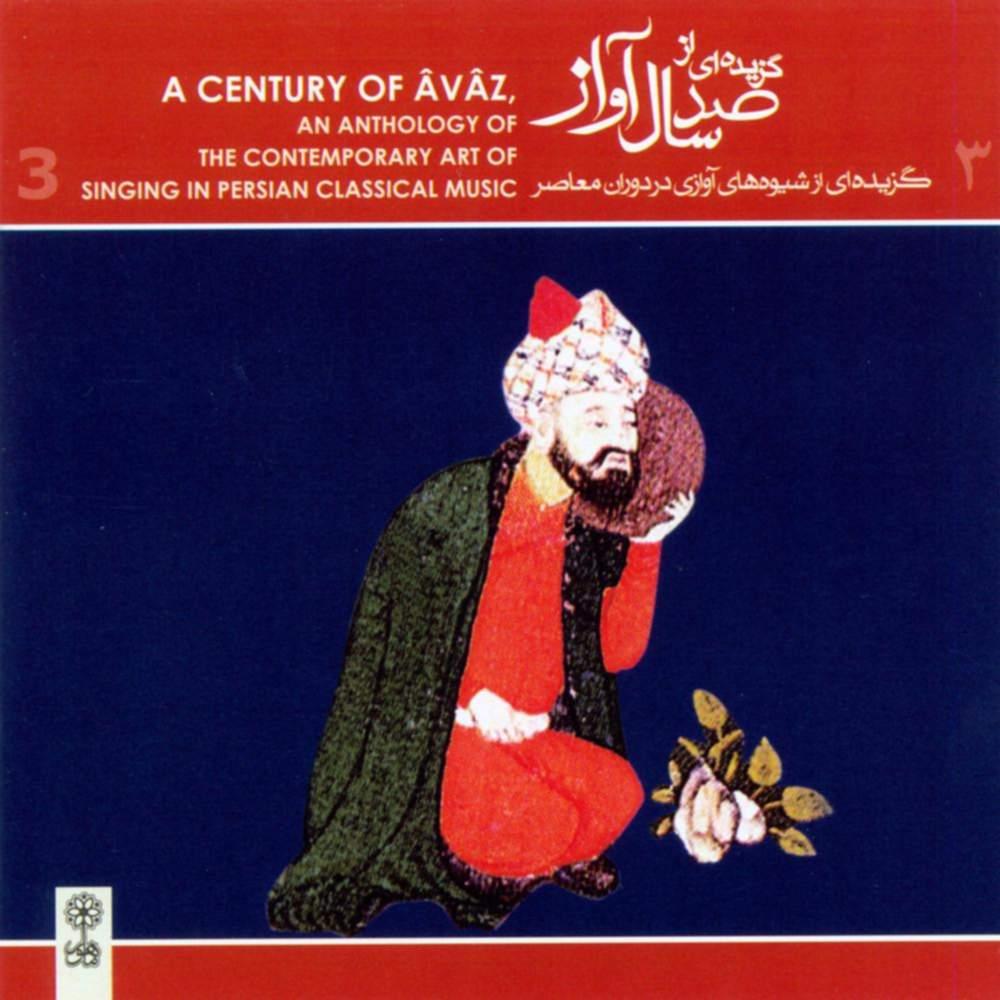 گزیده ای از صد سال آواز ۳ - غلامحسین بنان و محمود محمودی خوانساری و محمدرضا شجریان