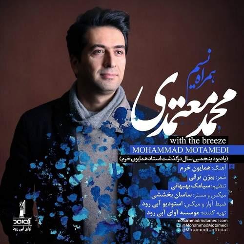 همراه نسیم - محمد معتمدی