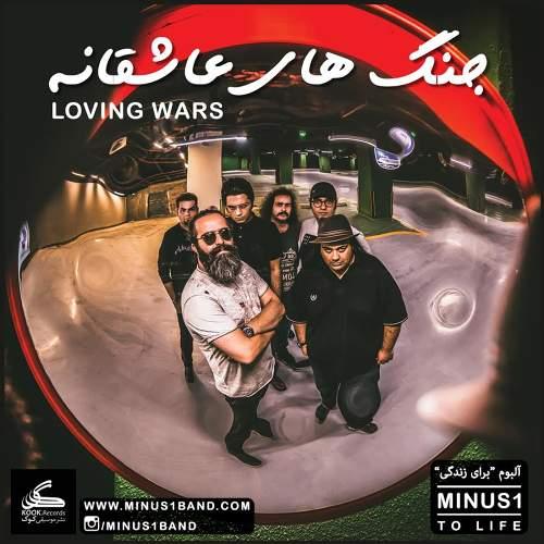 جنگ های عاشقانه - گروه MINUS 1