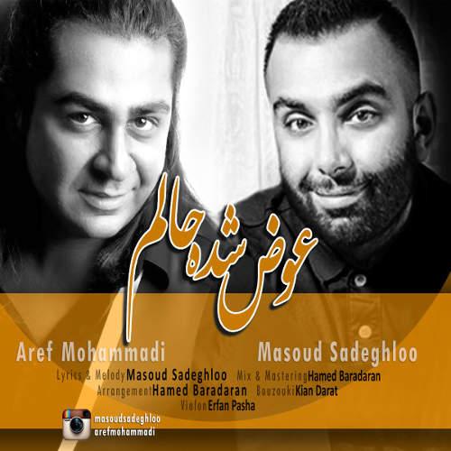عوض شده حالم - مسعود صادقلو