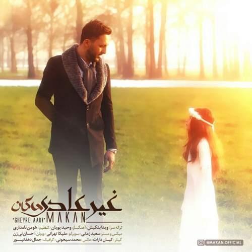 غیرعادی - ماکان شیرازی