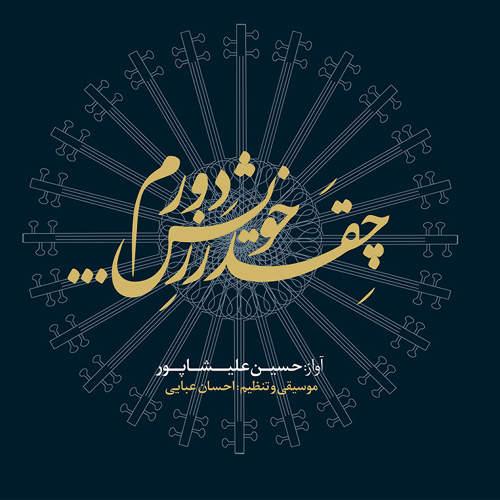 چقدر زخویش دورم - حسین علیشاپور